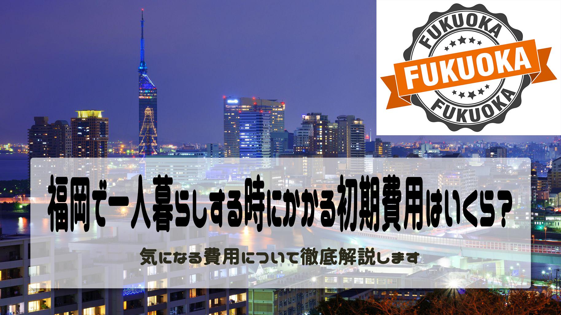 福岡で一人暮らしする時にかかる初期費用はいくら?