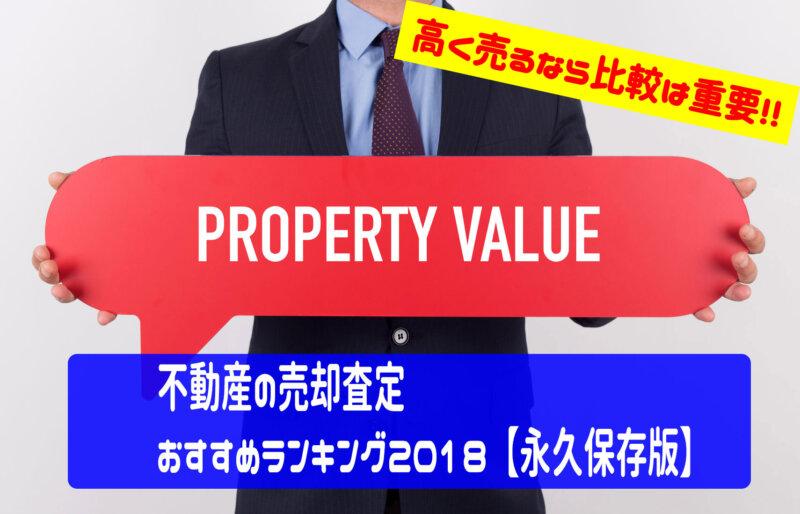 不動産の売却査定おすすめランキング2018【永久保存版】