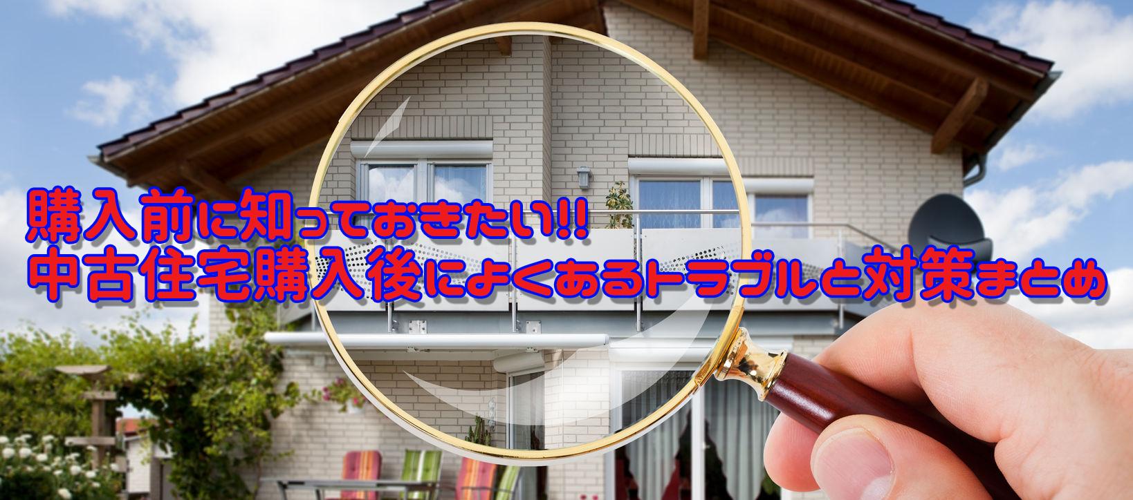 購入前に知っておきたい!!中古住宅購入後によくあるトラブルと対策まとめ