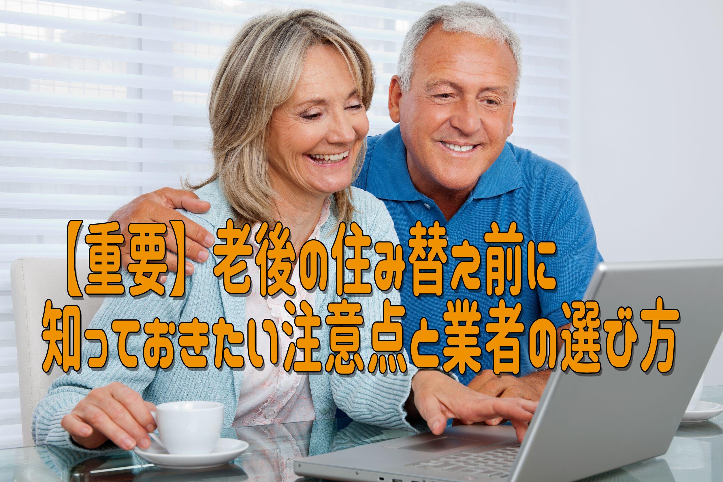 【重要】老後の住み替え前に知っておきたい注意点と業者の選び方