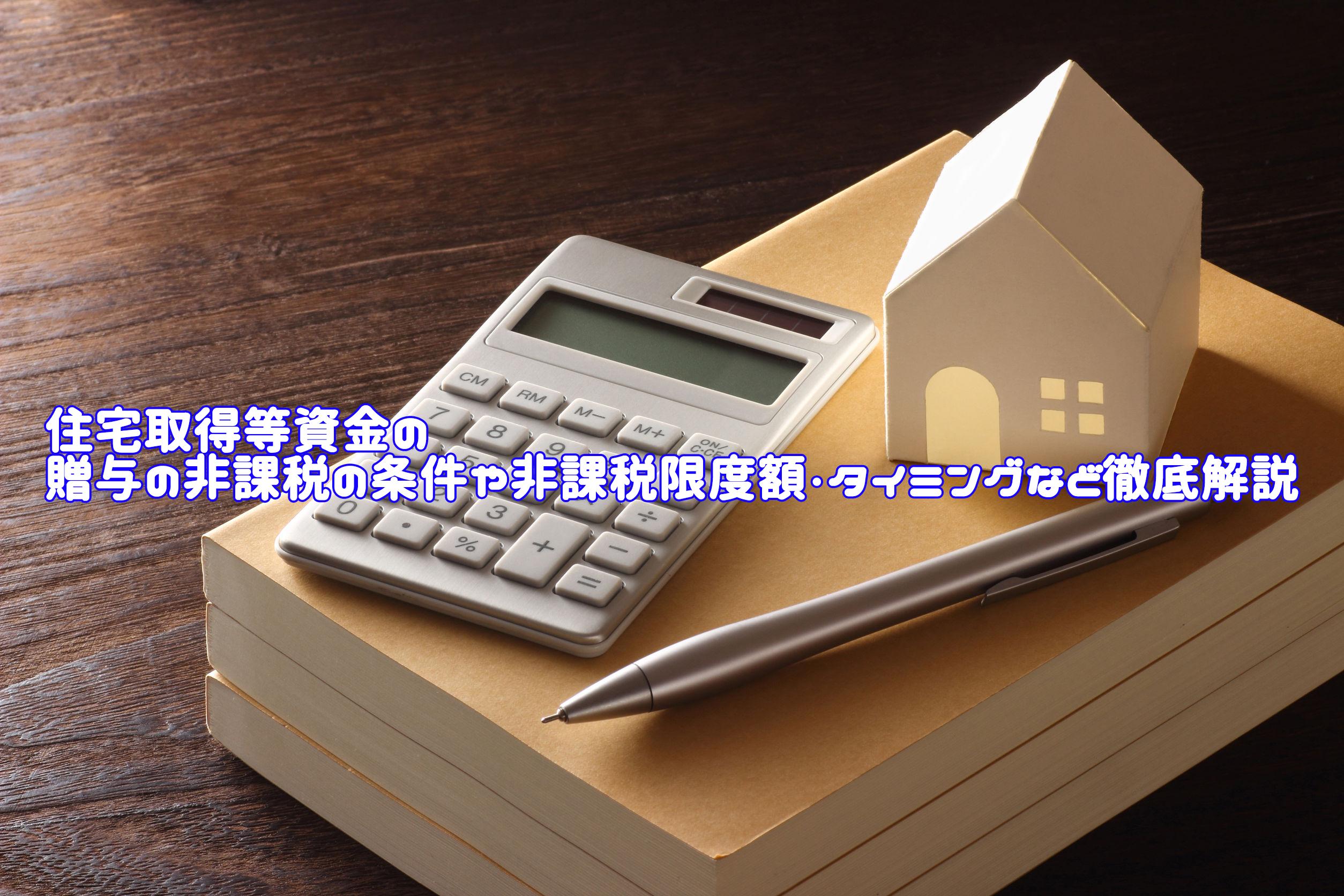 住宅取得等資金の贈与の非課税の条件や非課税限度額・タイミングなど徹底解説