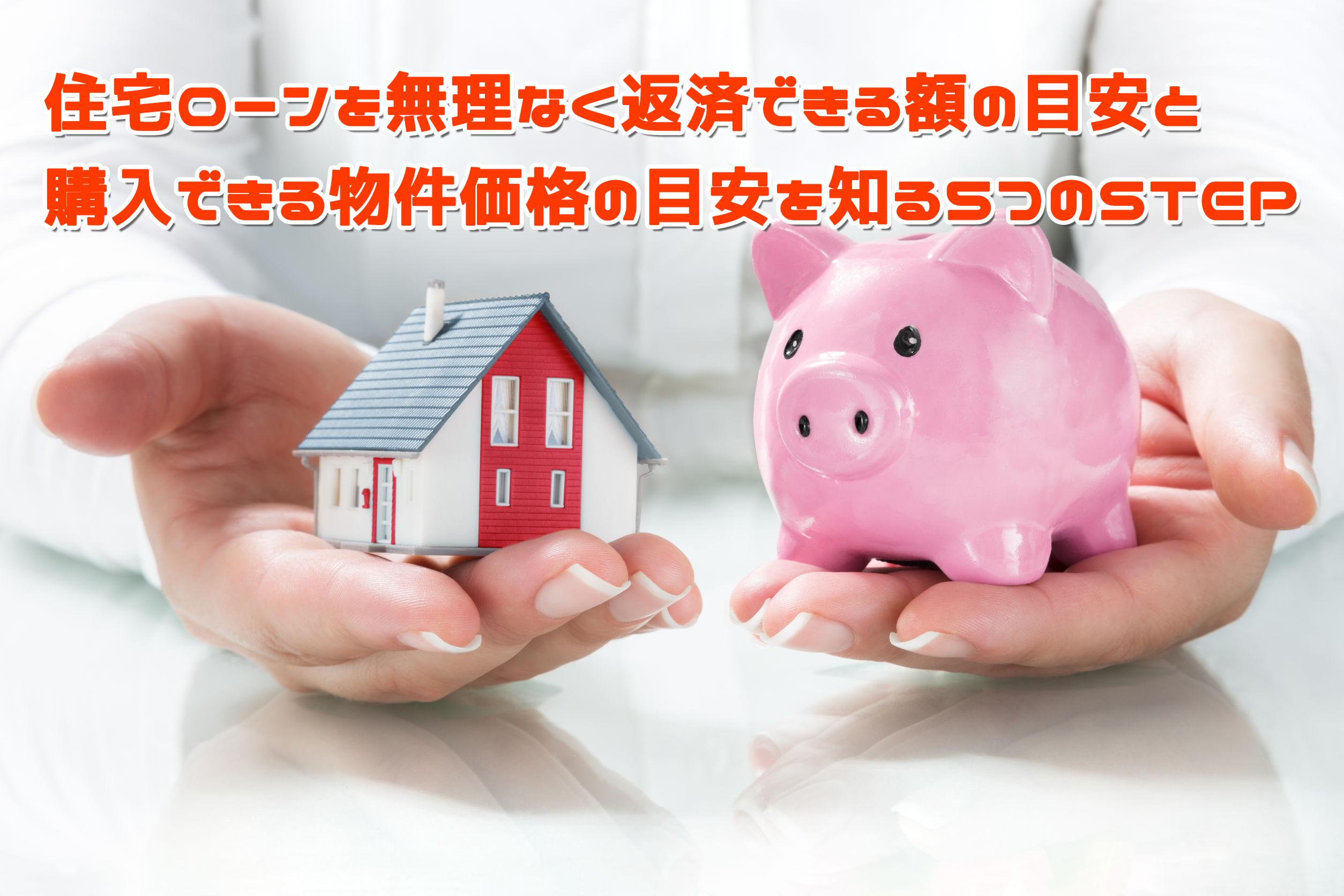 【計算方法有】住宅ローンを無理なく返済できる額の目安と購入できる物件価格の目安を知る5つのSTEP