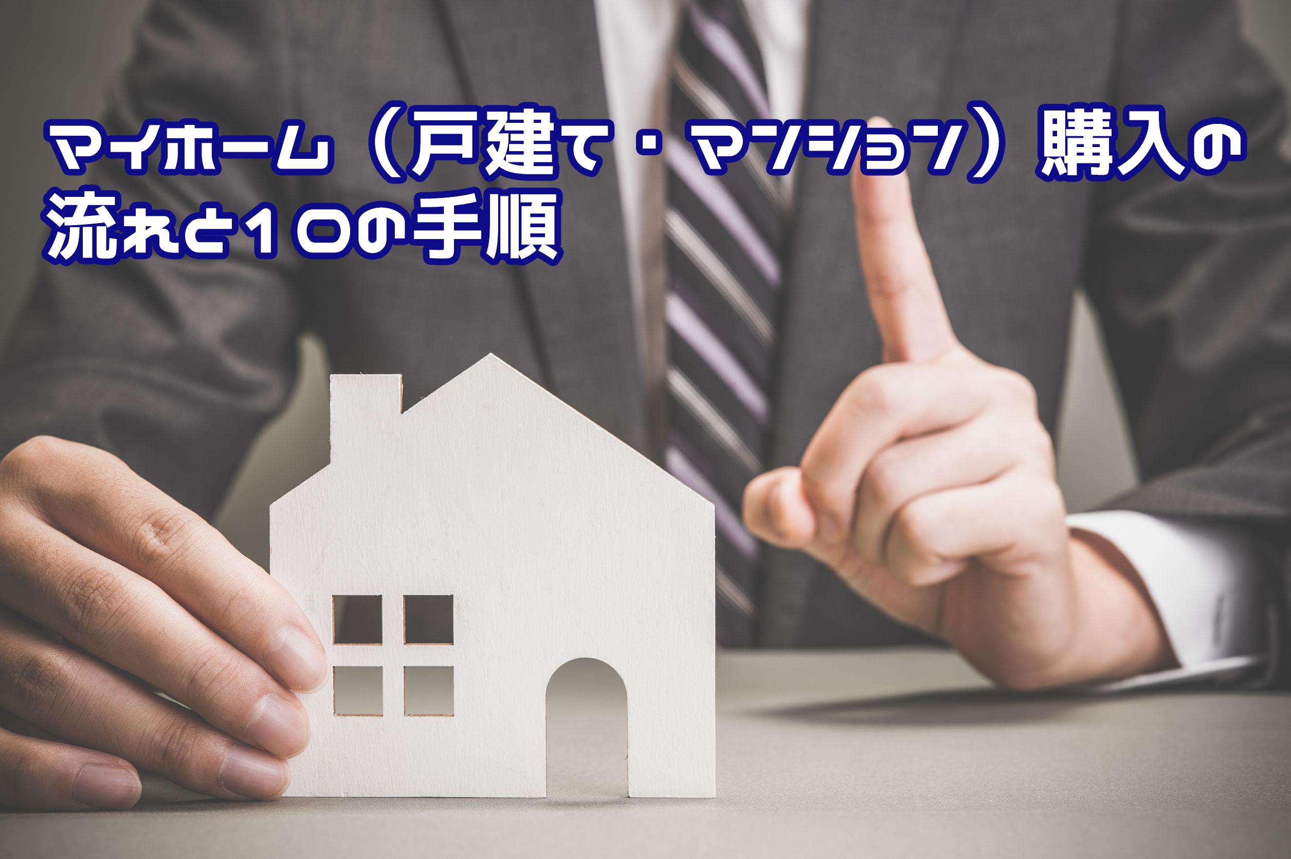 マイホーム(戸建て・マンション)購入の流れと10の手順