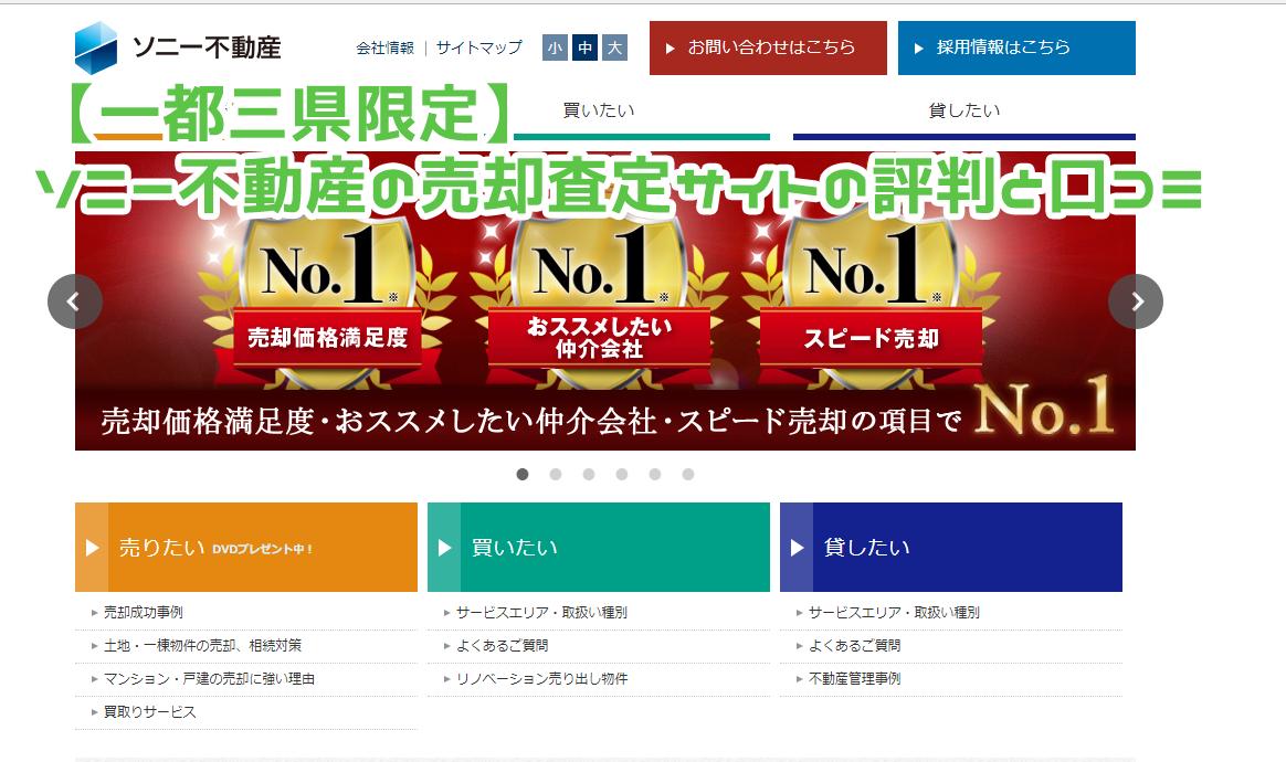 【一都三県限定】ソニー不動産の売却査定サイトの評判と口コミ
