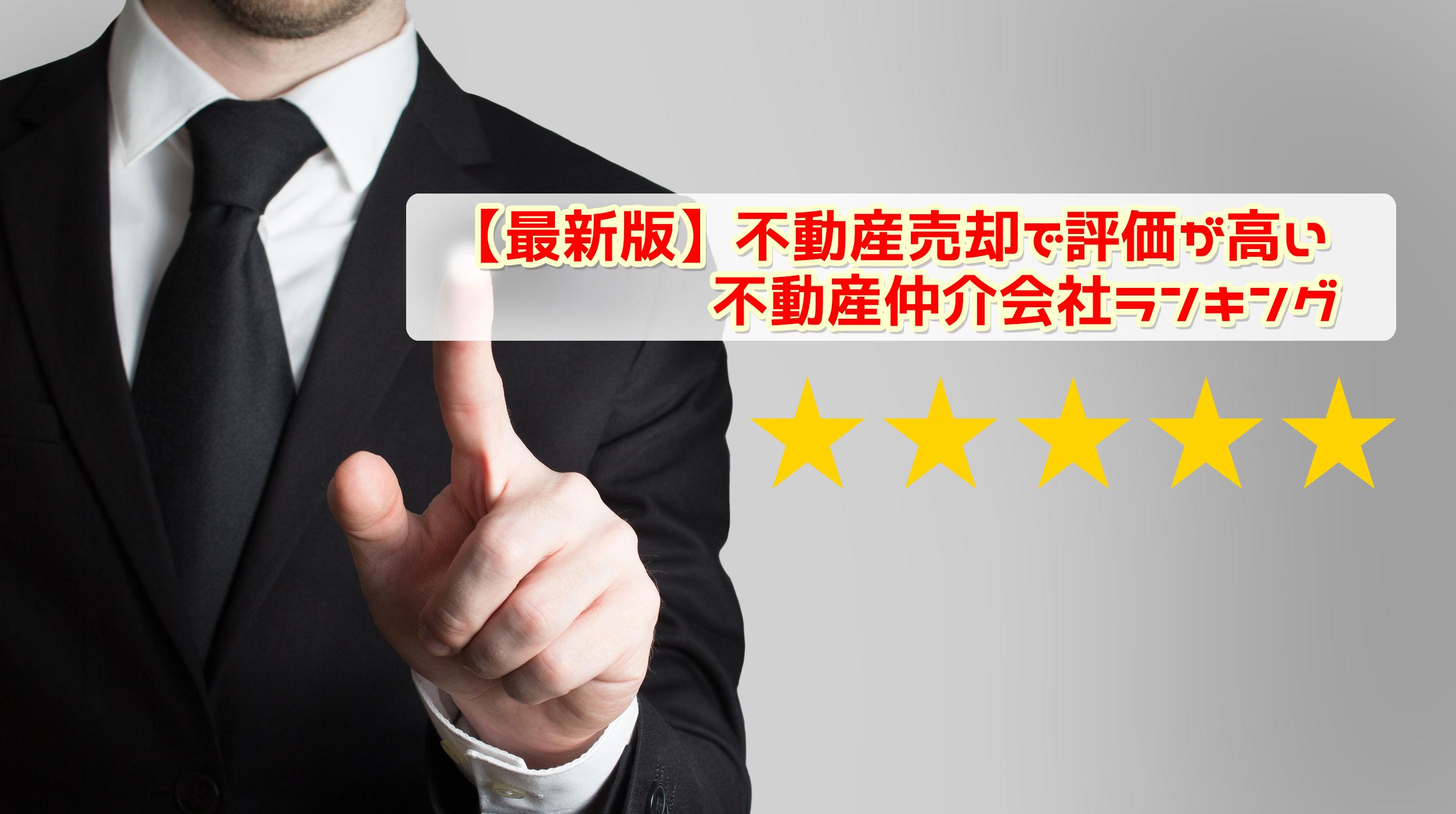 【最新版】不動産売却で評価が高い不動産仲介会社ランキング
